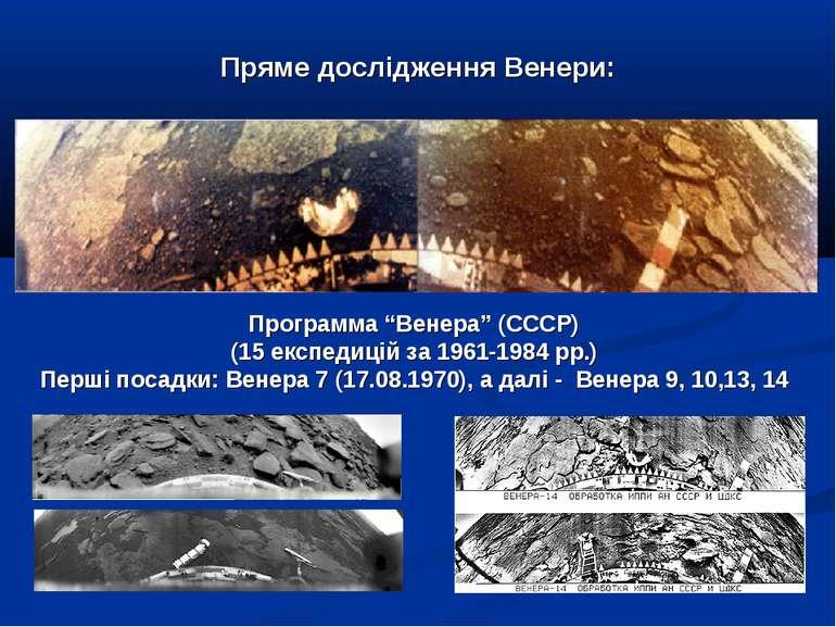 """Пряме дослідження Венери: Программа """"Венера"""" (СССР) (15 експедицій за 1961-19..."""