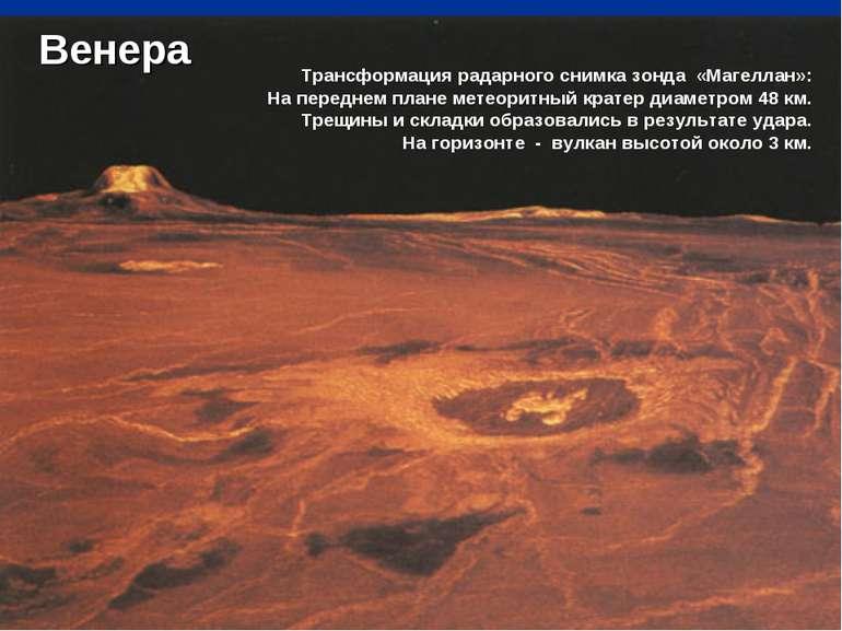 Венера Трансформация радарного снимка зонда «Магеллан»: На переднем плане мет...