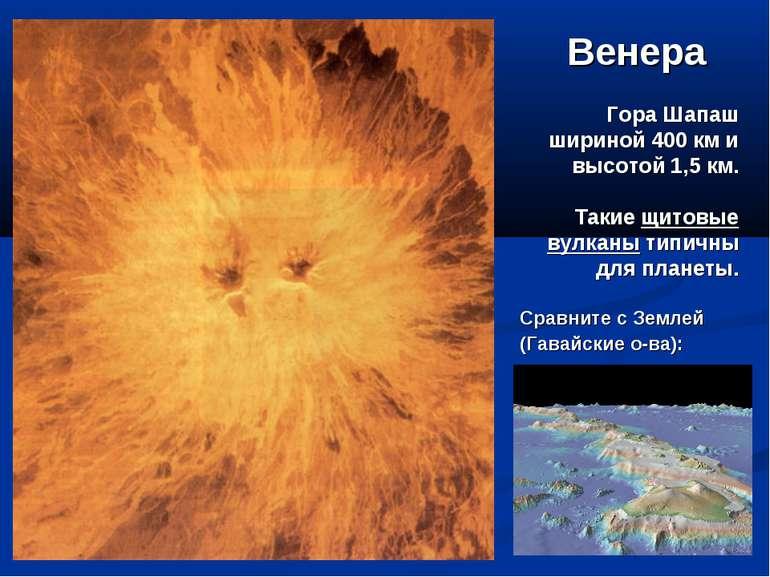 Венера Гора Шапаш шириной 400км и высотой 1,5км. Такие щитовые вулканы типи...