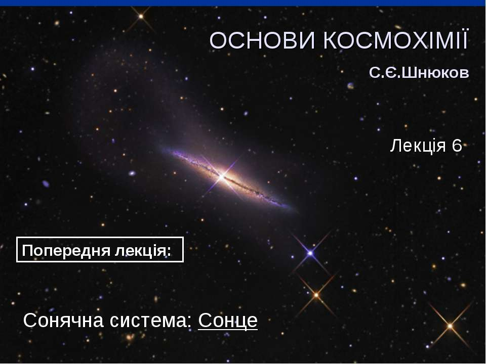 Сонячна система: Сонце ОСНОВИ КОСМОХІМІЇ С.Є.Шнюков Лекція 6 Попередня лекція: