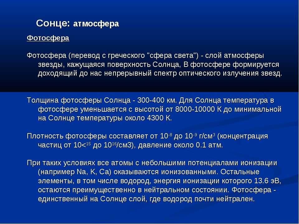 """Фотосфера Фотосфера (перевод с греческого """"сфера света"""") - слой атмосферы зве..."""