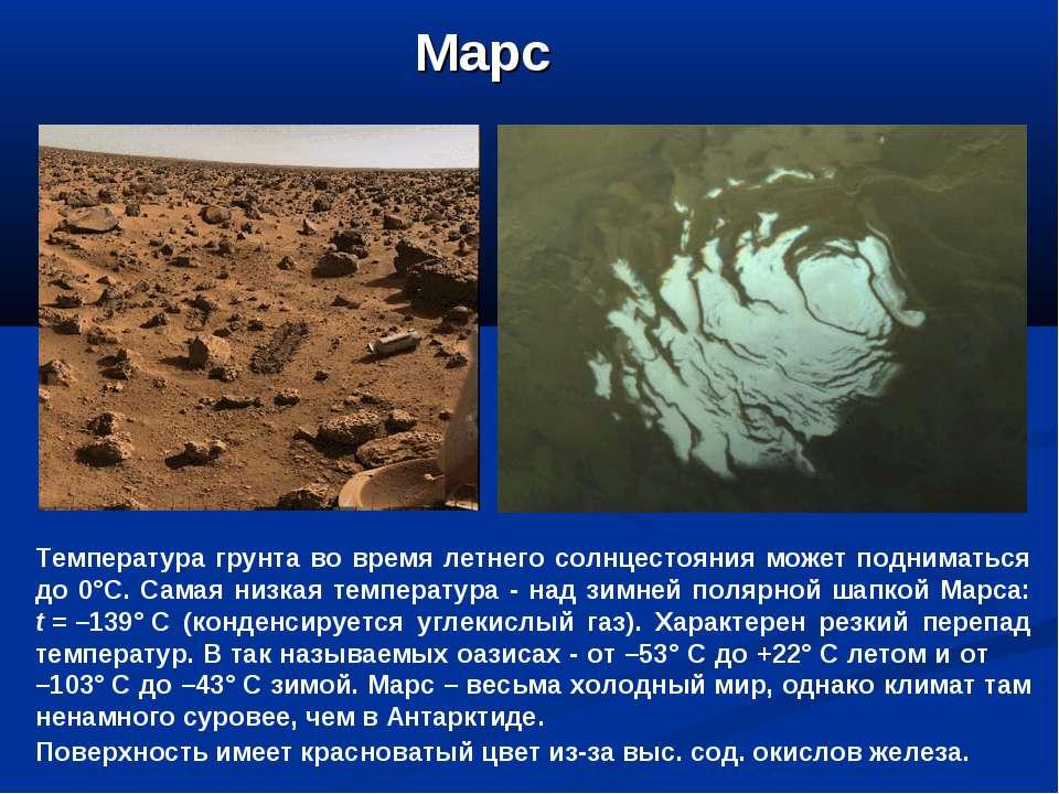 Марс Температура грунта во время летнего солнцестояния может подниматься до 0...