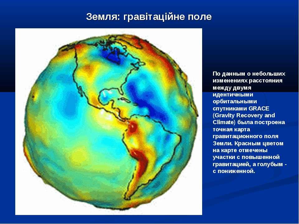 Земля: гравітаційне поле По данным о небольших изменениях расстояния между дв...