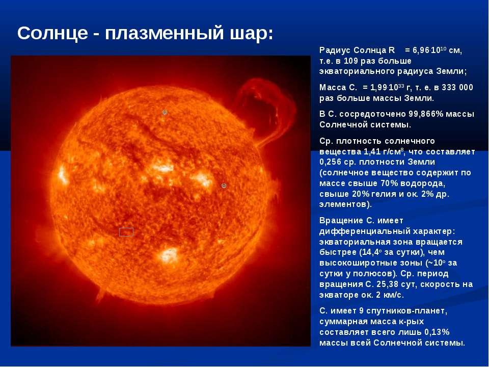 Солнце - плазменный шар: Радиус Солнца R  = 6,96.1010 см, т.е. в 109 раз бол...