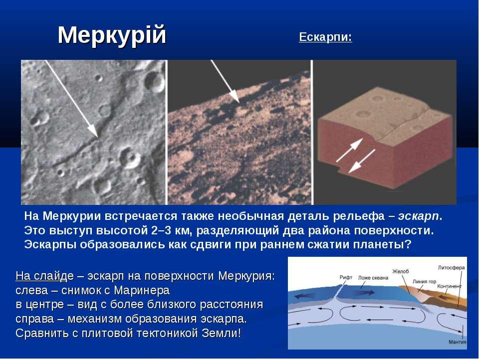 Меркурій На Меркурии встречается также необычная деталь рельефа – эскарп. Это...
