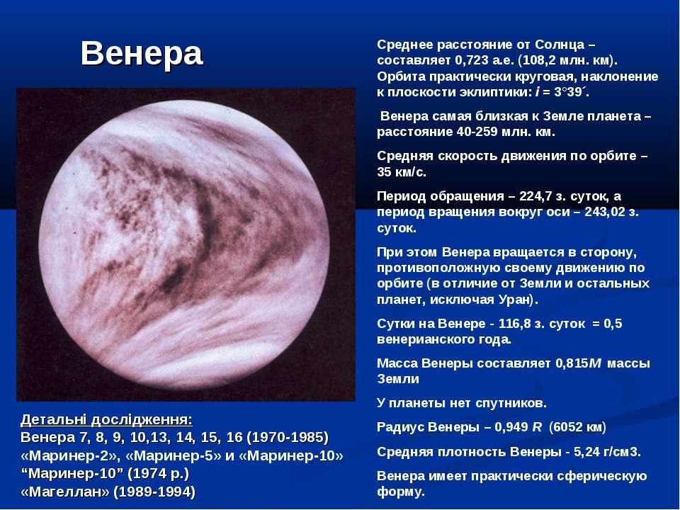Венера Среднее расстояние от Солнца – составляет 0,723а.е. (108,2млн. км). ...
