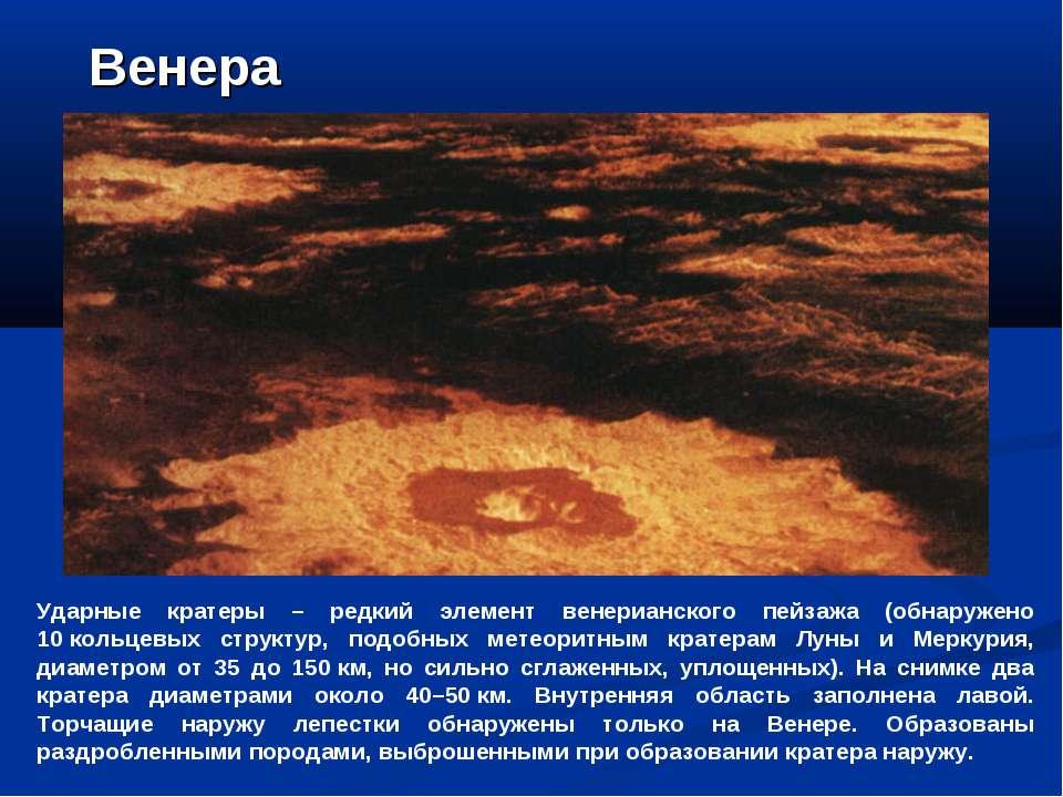 Венера Ударные кратеры – редкий элемент венерианского пейзажа (обнаружено 10...