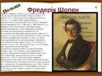 Фредерік Шопен