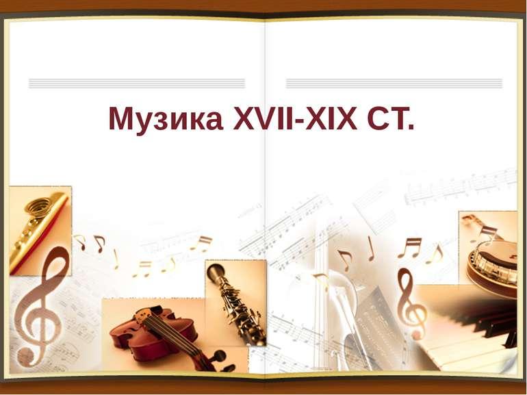 Музика XVII-XIX CT.