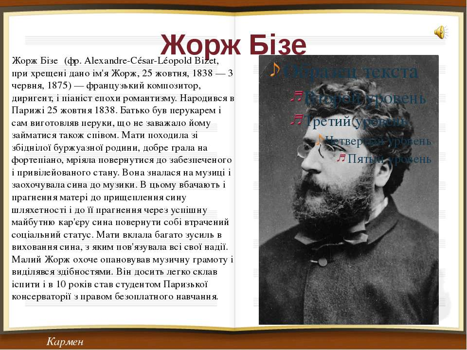 Жорж Бізе