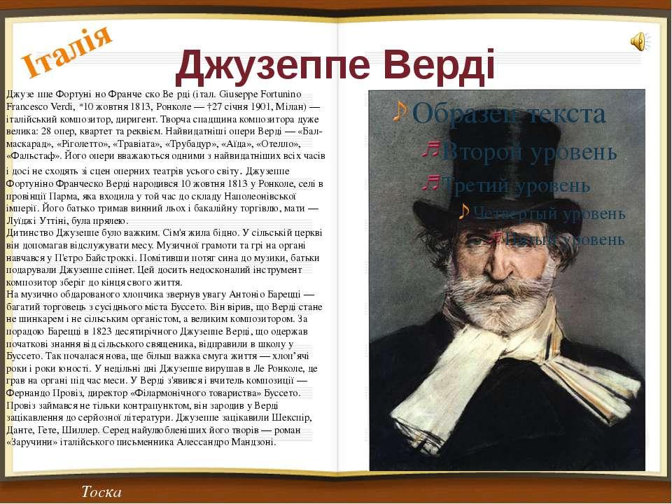 Джузеппе Верді