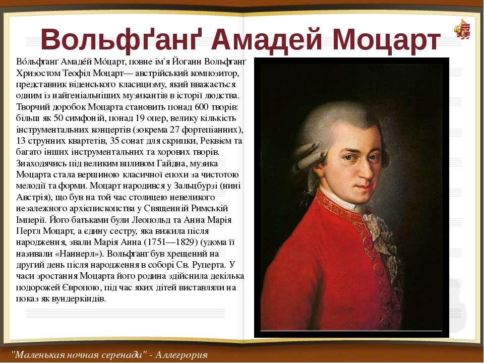Вольфґанґ Амадей Моцарт