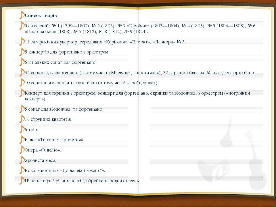 Список творів Список творів 9 симфоній: № 1 (1799—1800), № 2 (1803), № 3 «Гер...