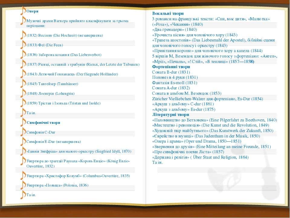 Опери Опери Музичні драми Вагнера прийнято класифікувати за трьома періодами:...