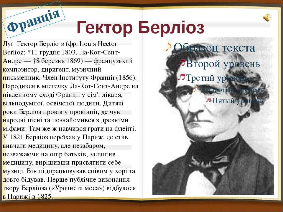 Гектор Берліоз