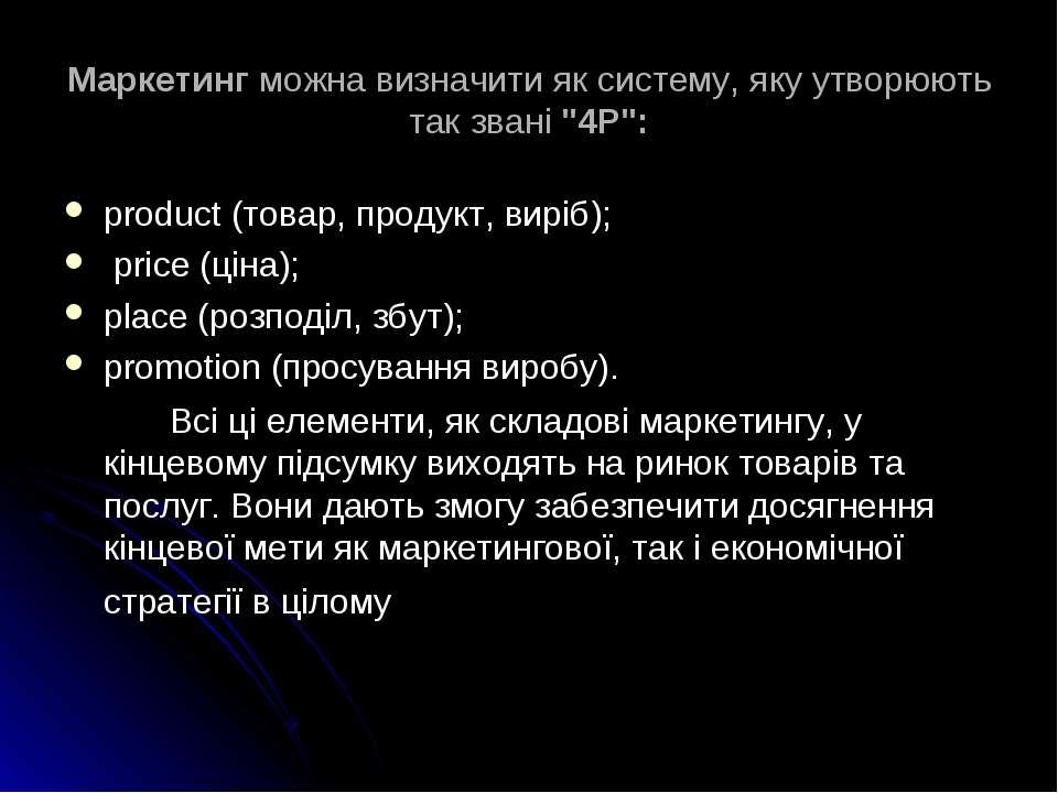"""Маркетинг можна визначити як систему, яку утворюють так звані """"4P"""": product (..."""