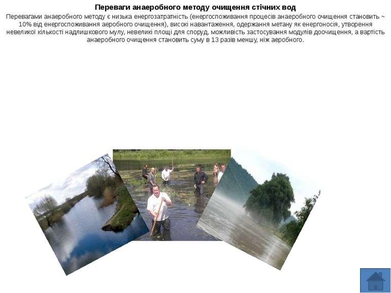 Переваги анаеробного методу очищення стічних вод Перевагами анаеробного метод...
