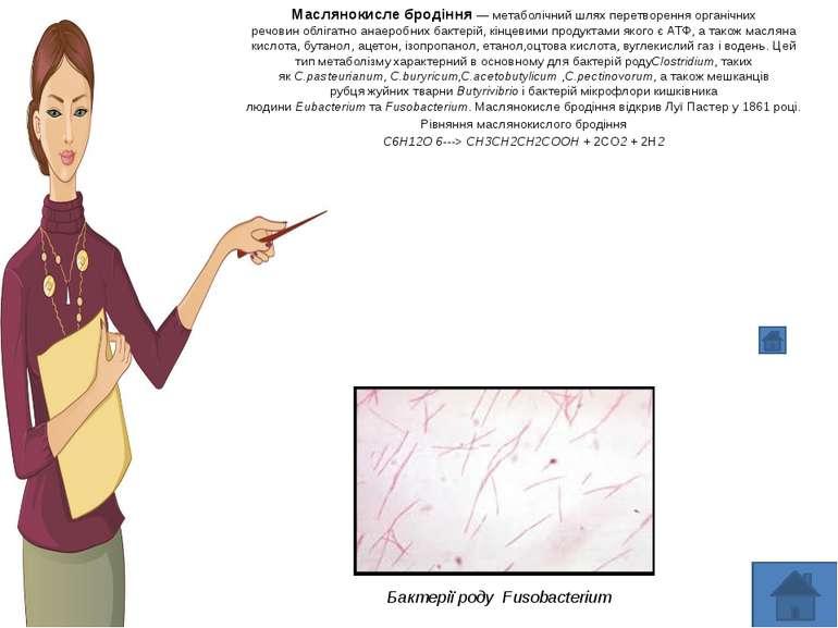 Маслянокисле бродіння—метаболічнийшлях перетворенняор...