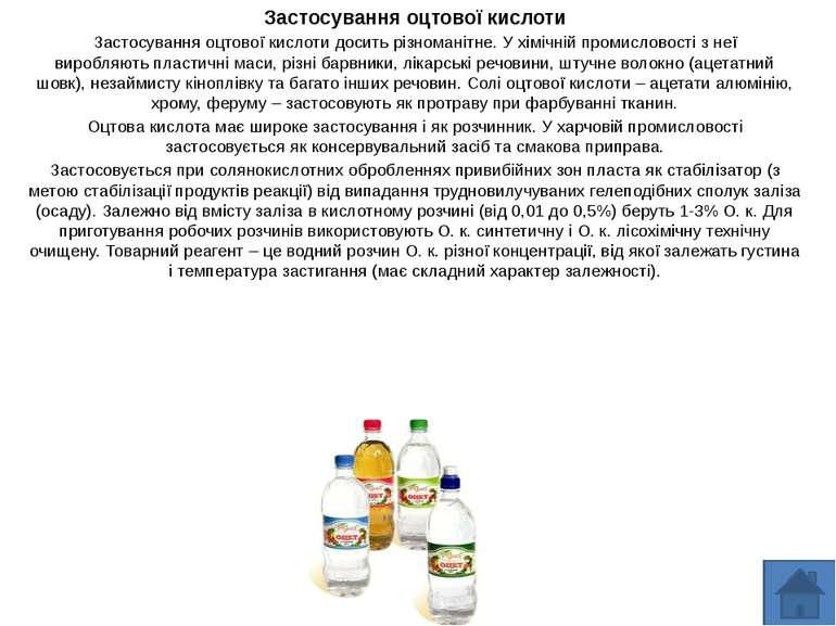 Застосування оцтової кислоти Застосування оцтової кислоти досить різноманітне...