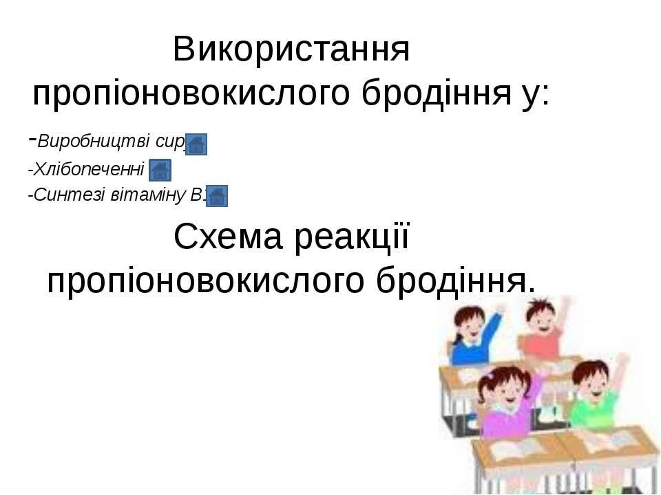 Використання пропіоновокислого бродіння у: -Виробництві сиру -Хлібопеченні -С...