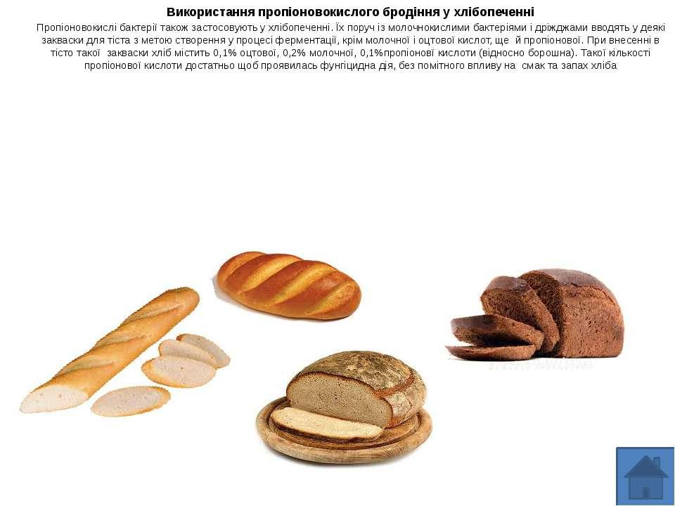 Використання пропіоновокислого бродіння у хлібопеченні Пропіоновокислі бактер...