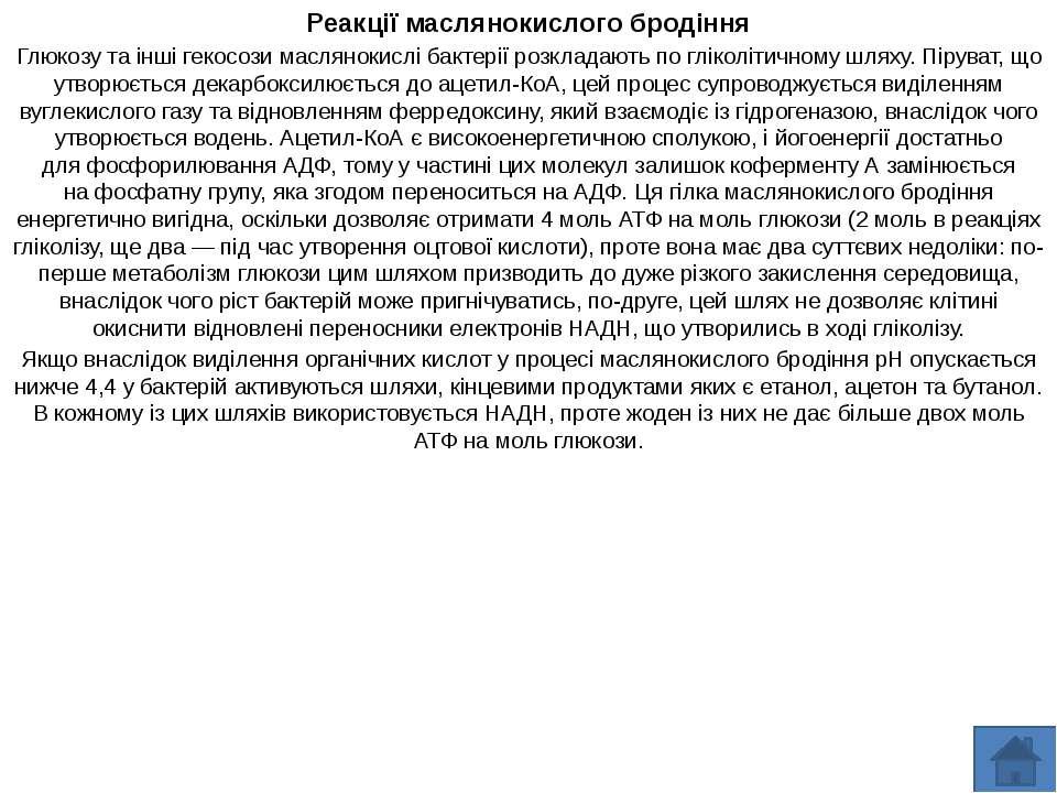 Реакції маслянокислого бродіння Глюкозута іншігекосозимасля...