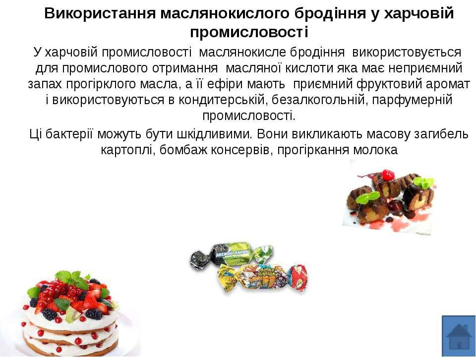 Використання маслянокислого бродіння у харчовій промисловості У харчовій пром...