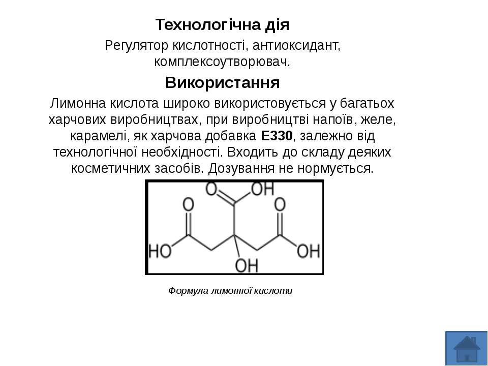 Технологічна дія Регулятор кислотності, антиоксидант, комплексоутворювач. Вик...
