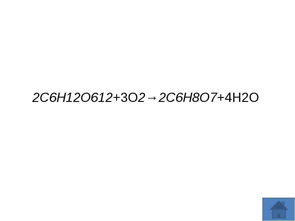 2C6H12O612+3O2→2C6H8O7+4H2O