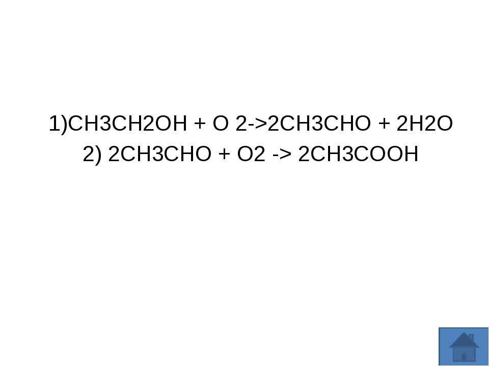 1)CH3CH2OH + O 2->2CH3CHO + 2H2O 2) 2CH3CHO + O2 -> 2CH3COOH