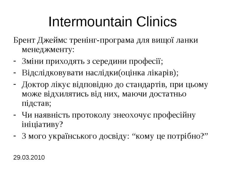 Intermountain Clinics Брент Джеймс тренінг-програма для вищої ланки менеджмен...