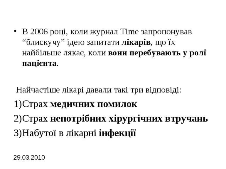 """В 2006 році, коли журнал Time запропонував """"блискучу"""" ідею запитати лікарів, ..."""