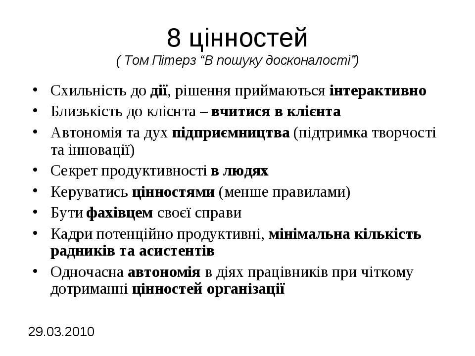 """8 цінностей ( Том Пітерз """"В пошуку досконалості"""") Схильність до дії, рішення ..."""