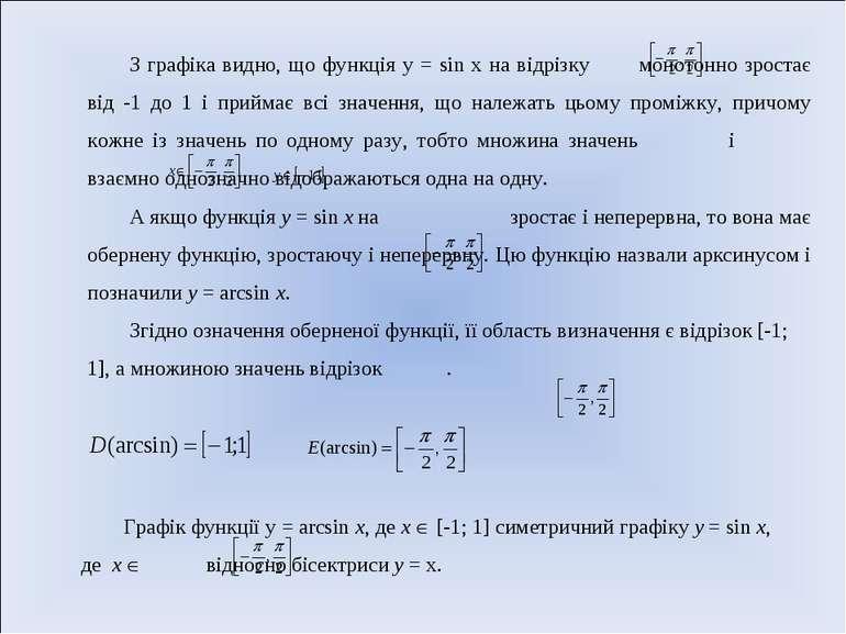 З графіка видно, що функція у = sin х на відрізку монотонно зростає від -1 до...