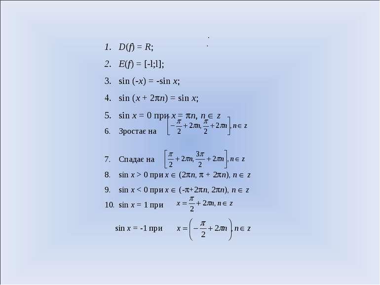 . . D(f) = R; E(f) = [-l;l]; sin (-х) = -sin х; sin (х + 2 n) = sin х; sin х ...