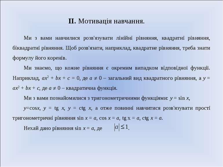 II. Мотивація навчання. Ми з вами навчилися розв'язувати лінійні рівняння, кв...