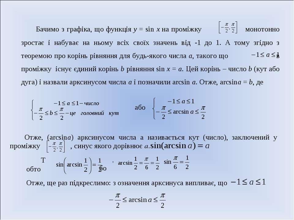 Бачимо з графіка, що функція у = sin х на проміжку монотонно зростає і набува...