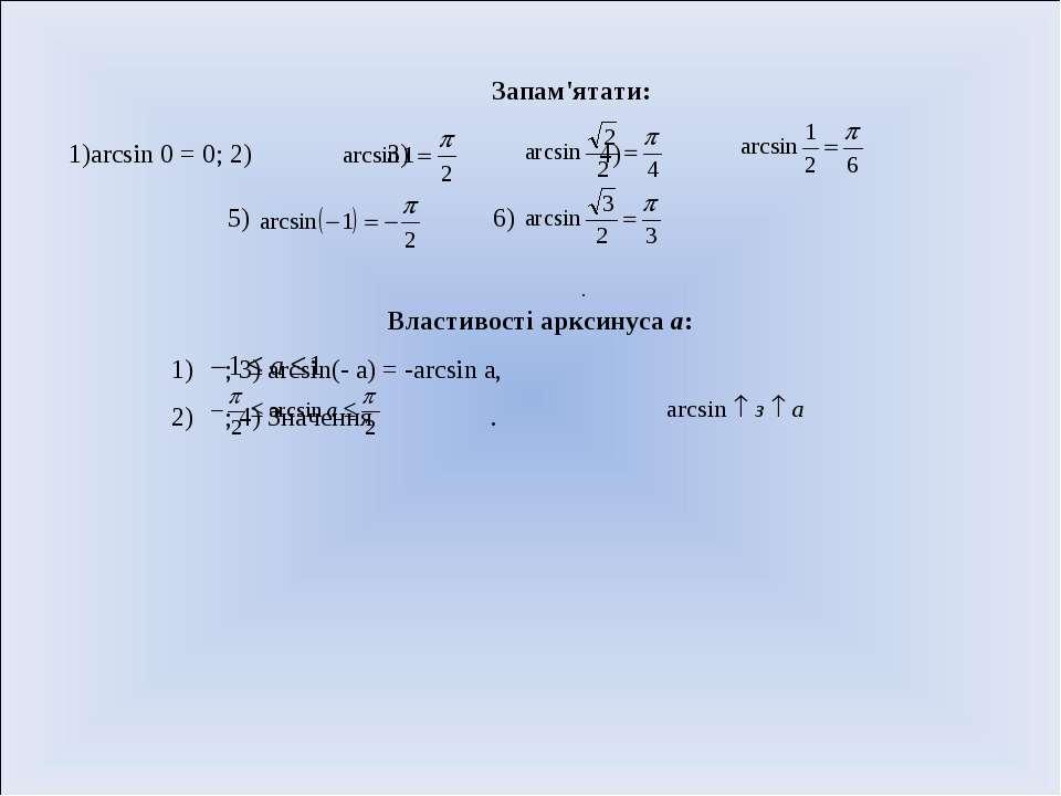 Запам'ятати: arcsin 0 = 0; 2) 3) 4) 5) 6) . Властивості арксинуса a: ; 3) arc...