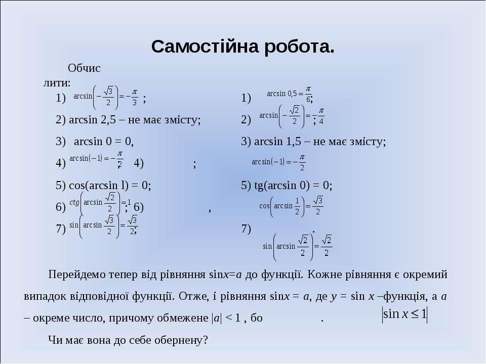 Самостійна робота. Обчислити: 1) ; 1) ; 2) arcsin 2,5 – не має змісту; 2) ; a...