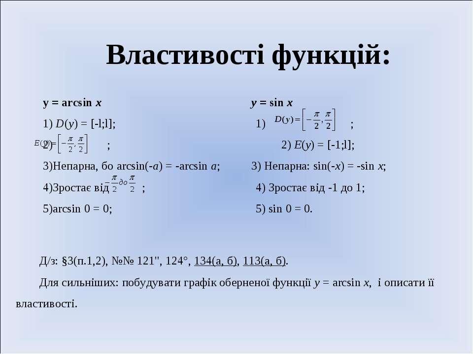 Властивості функцій: у = arcsin х у = sin х 1) D(y) = [-l;l]; 1) ; ; 2) E(y) ...