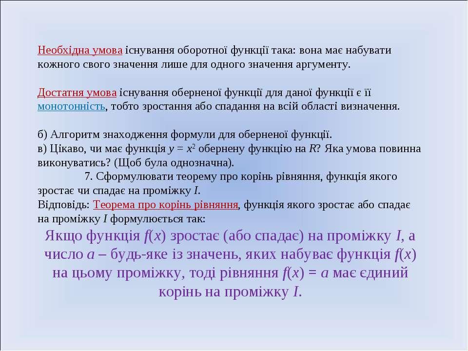 Необхідна умова існування оборотної функції така: вона має набувати кожного с...
