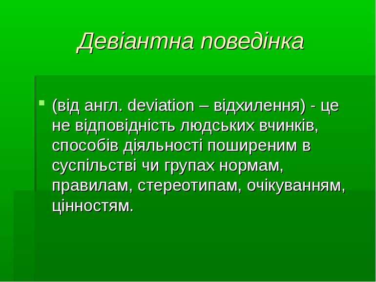 Девіантна поведінка (від англ. deviation – відхилення) - це не відповідність ...