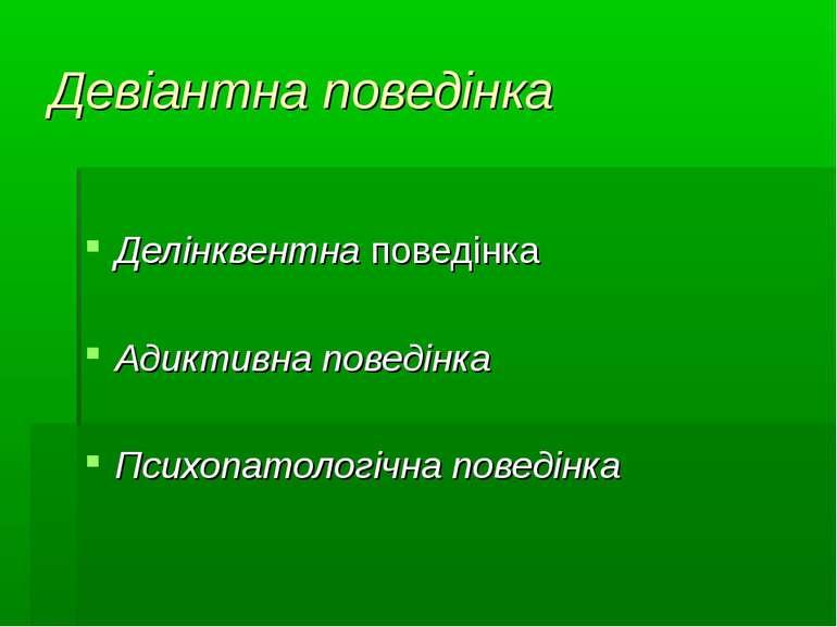 Девіантна поведінка Делінквентна поведінка Адиктивна поведінка Психопатологіч...
