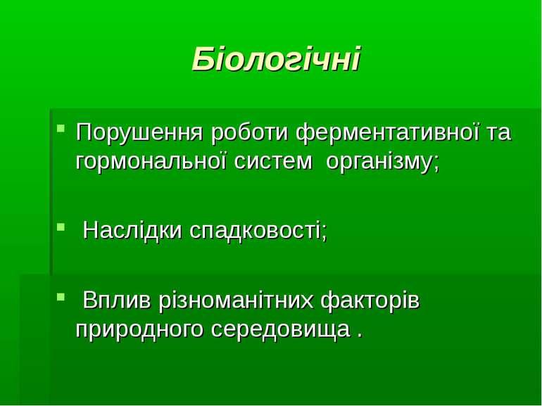 Біологічні Порушення роботи ферментативної та гормональної систем організму; ...