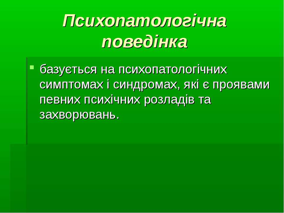 Психопатологічна поведінка базується на психопатологічних симптомах і синдром...