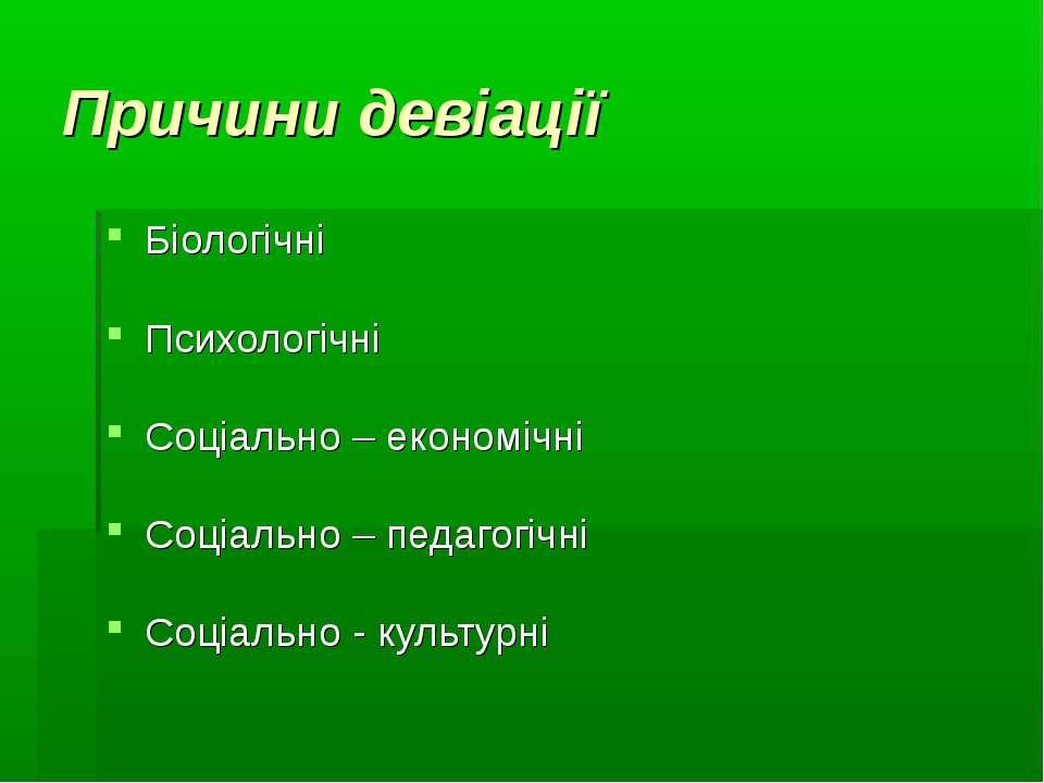 Причини девіації Біологічні Психологічні Соціально – економічні Соціально – п...