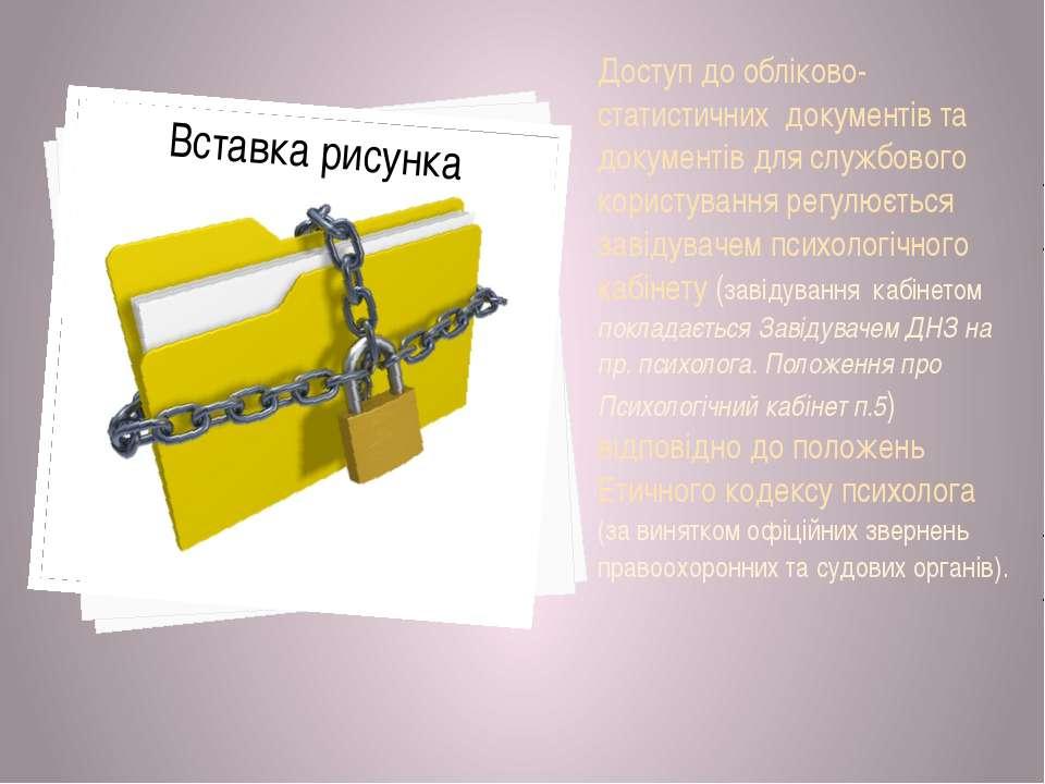 Доступ до обліково-статистичних документів та документів для службового корис...