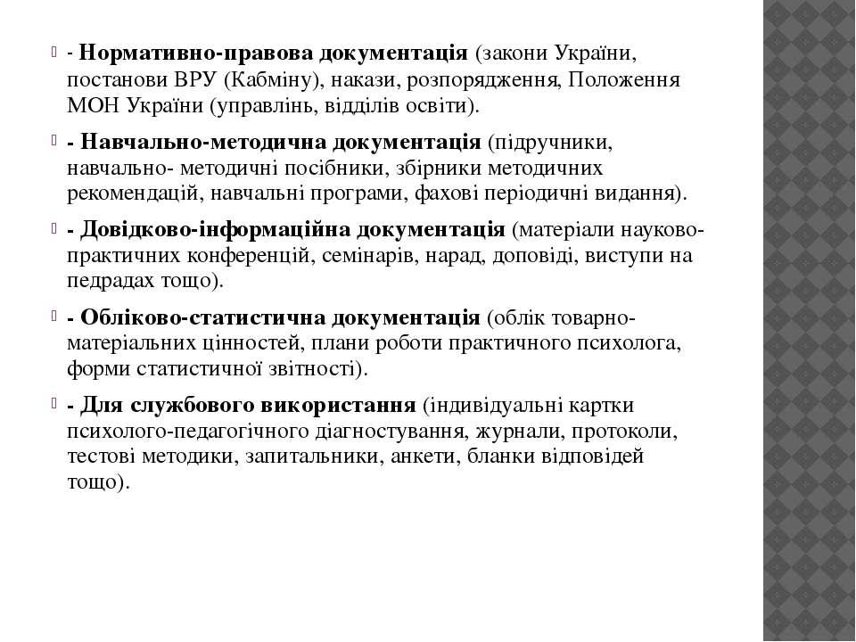 - Нормативно-правова документація (закони України, постанови ВРУ (Кабміну), н...