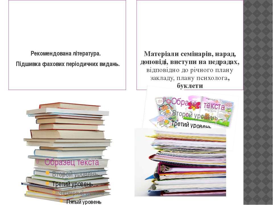 2. Навчально – методичні матеріали.  Рекомендована література. Підшивка...
