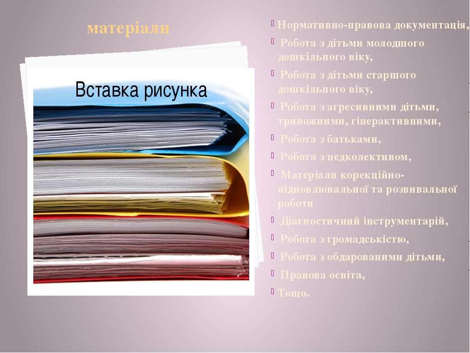 матеріали Нормативно-правова документація, Робота з дітьми молодшого дошкільн...
